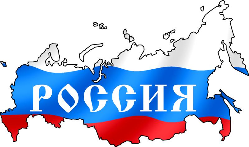 флаг россии png